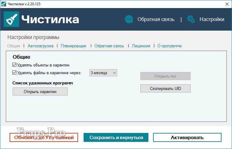 «Чистилка» для компьютера на русском