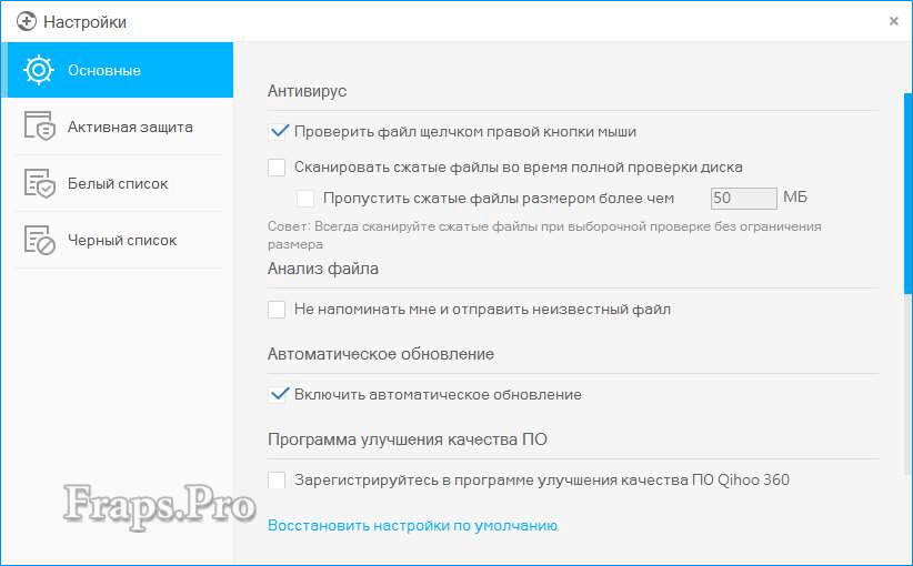 360 Total Security 10.2.0.1180