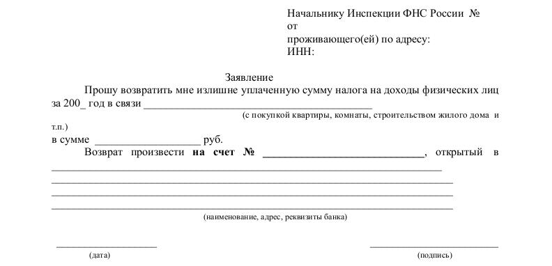 Образец-заявления-на-возврат-НДФЛ