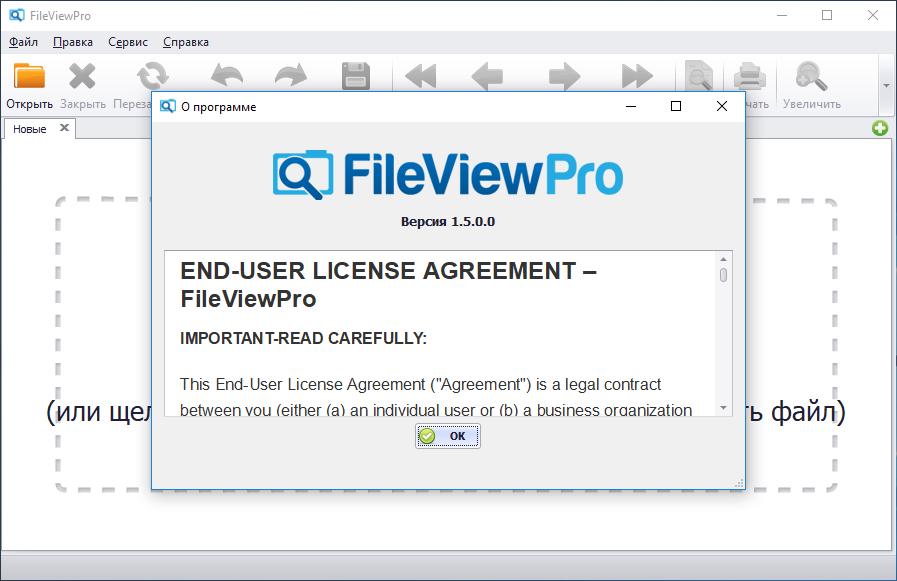 ключ активации fileviewpro 2015