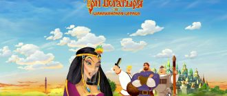 Игра «Три богатыря и Шамаханская царица» торрент