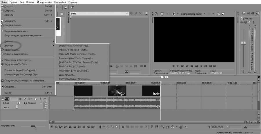 Экспорт видео в Sony Vegas Pro 13