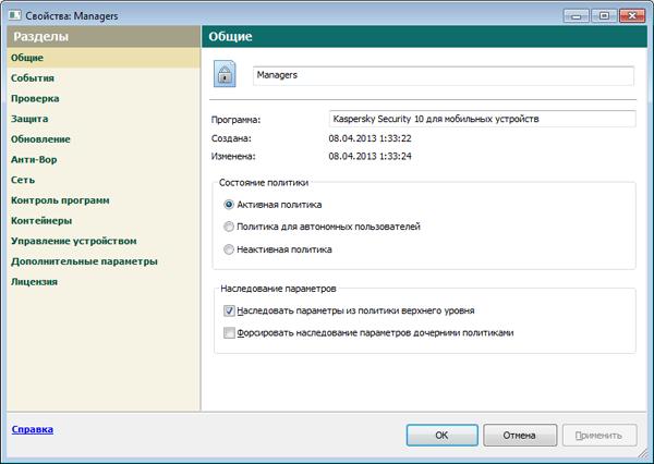 Настройка состояния политики в Kaspersky Security Center 10