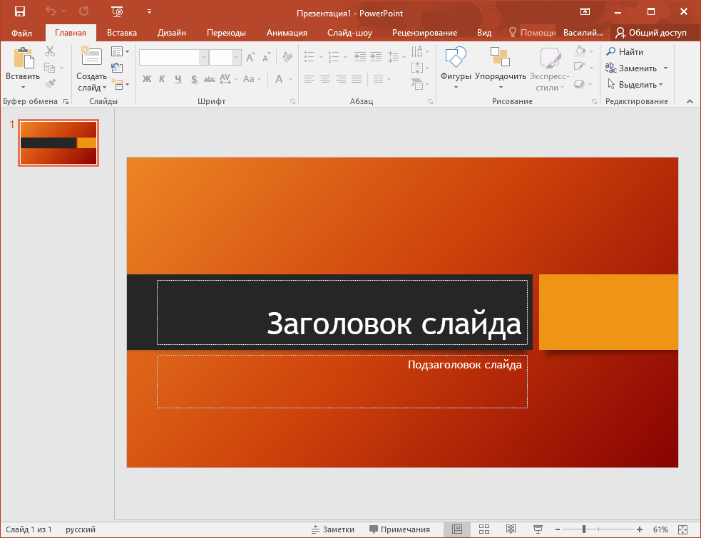 Microsoft PowerPoint 2016 для Windows 10 на русском