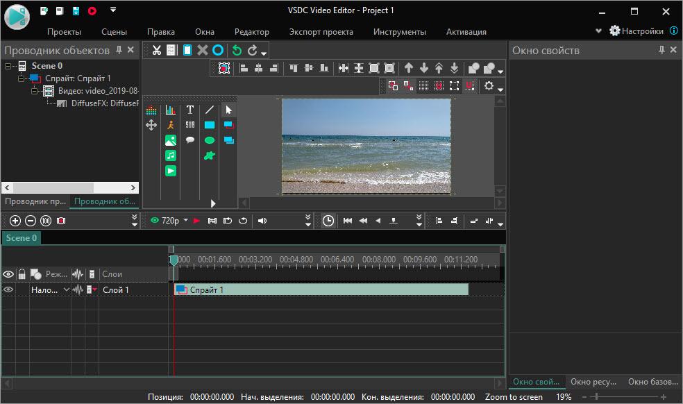 Таймлайн VSDC Free Video Editor Pro