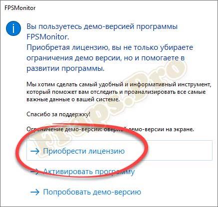 кнопка-активации-FPS-Mobitor