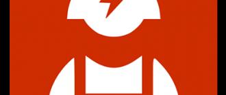 Иконка программы Электрик