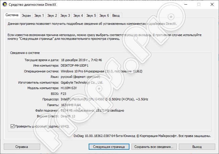Информация о DirectX 10 установленной в ОС