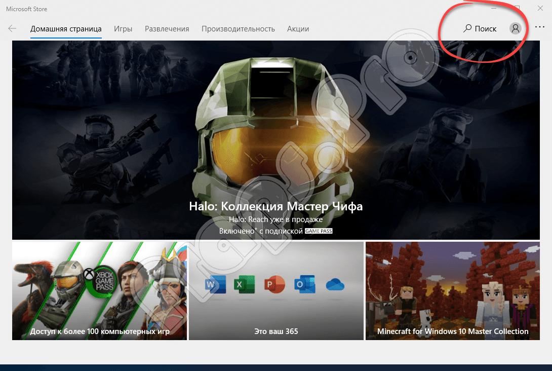 Кнопка поиска Paint 3D Windows 10