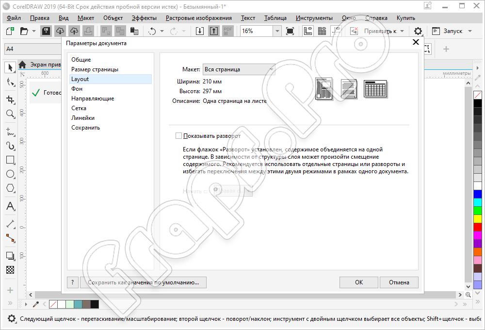 Макет страницы в CorelDRAW Graphics Suite