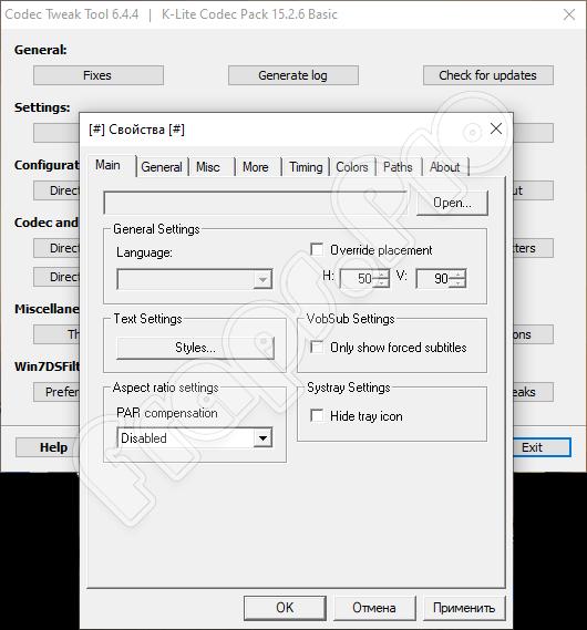 Настройка кодека в K-Lite Codec Pack