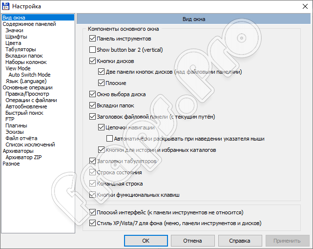 Настройка Windows Commander