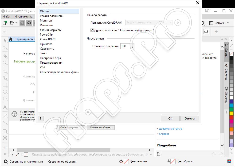 Настройки в CorelDRAW Graphics Suite