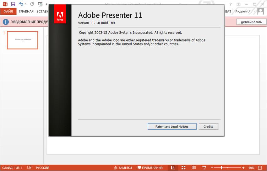О программе Adobe Presenter
