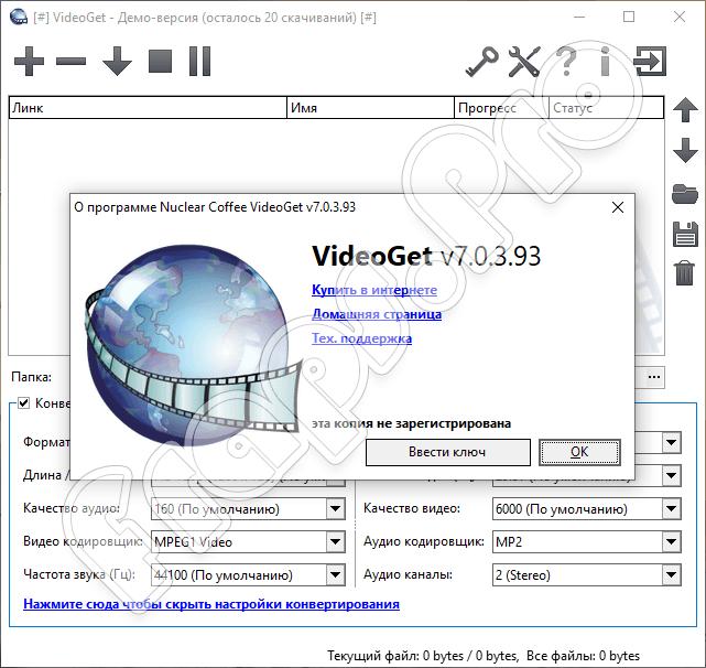О программе GetVideo