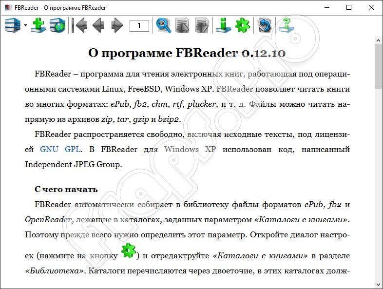 О программе FBReader