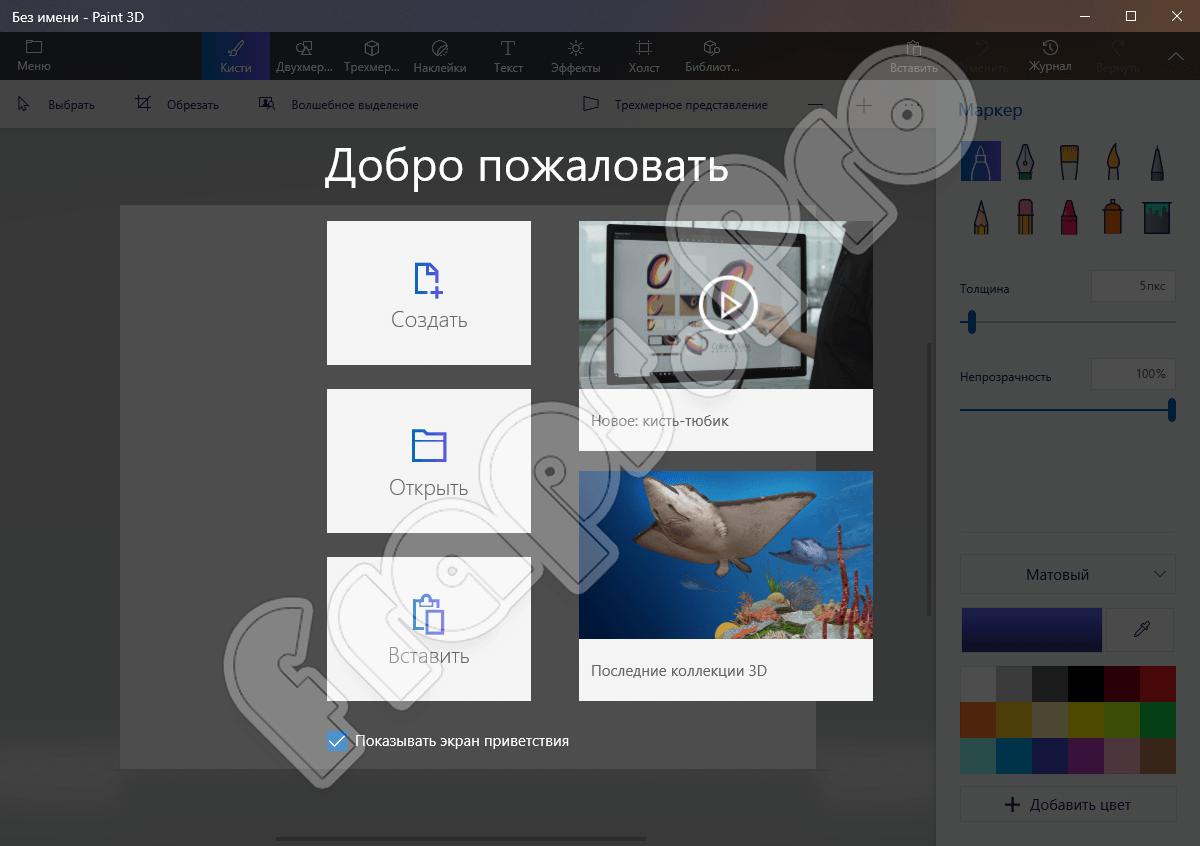 Программный интерфейс Paint 3D Windows 10