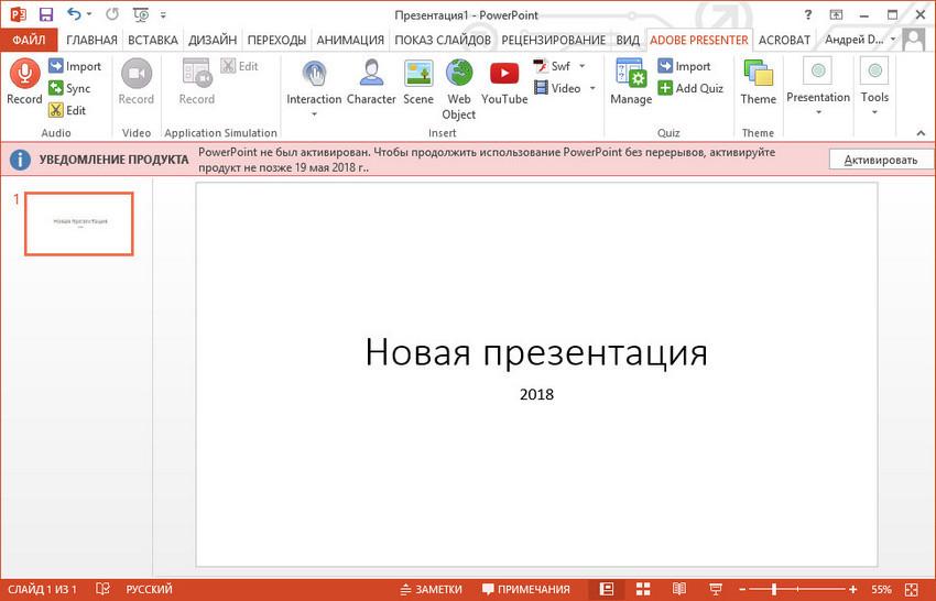 Программный интерфейс Adobe Presenter