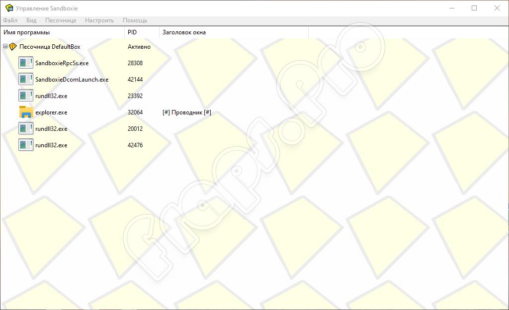 Программный интерфейс Sandboxie