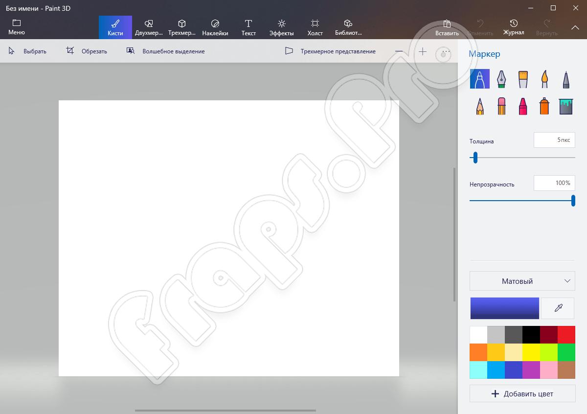 Работа с новым проектом в Paint 3D Windows 10