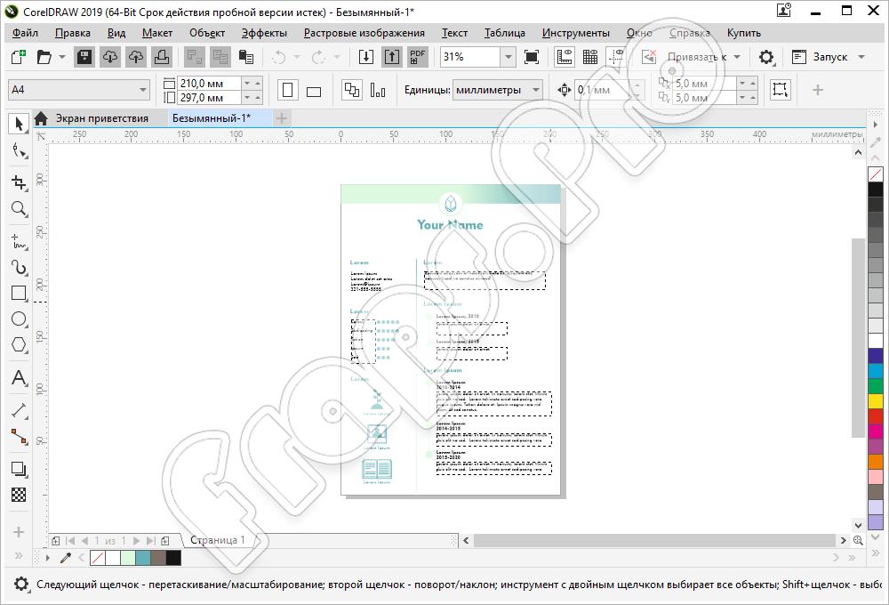 Работа с шаблоном в CorelDRAW Graphics Suite