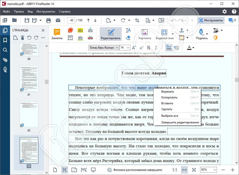 Редактирование PDF в ABBYY FineReader 14 Professional