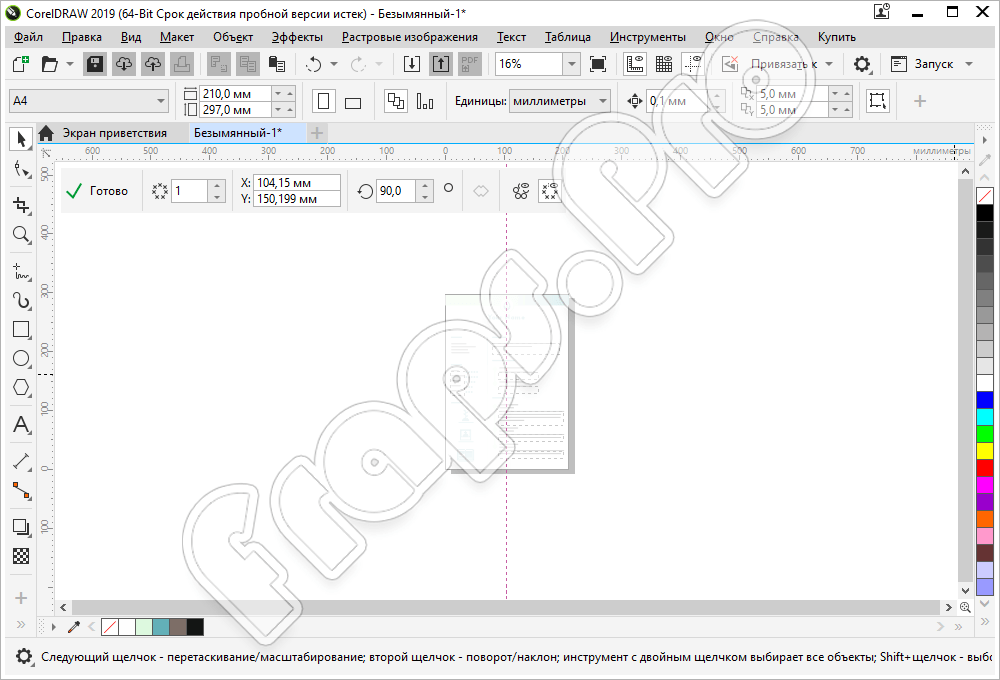 Создание новой симметрии в CorelDRAW Graphics Suite