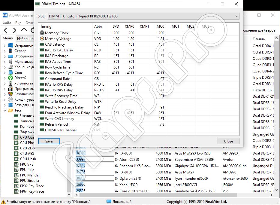 Тайминги DRAM в AIDA64