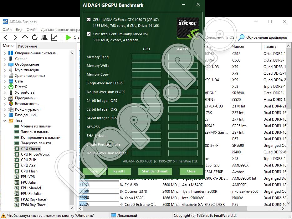 Тест GPU в AIDA64