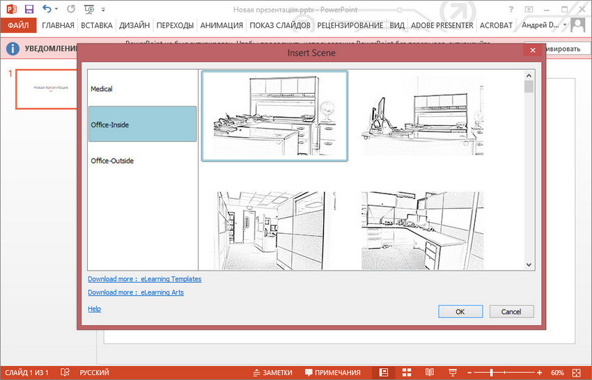 Установка сцены в Adobe Presenter