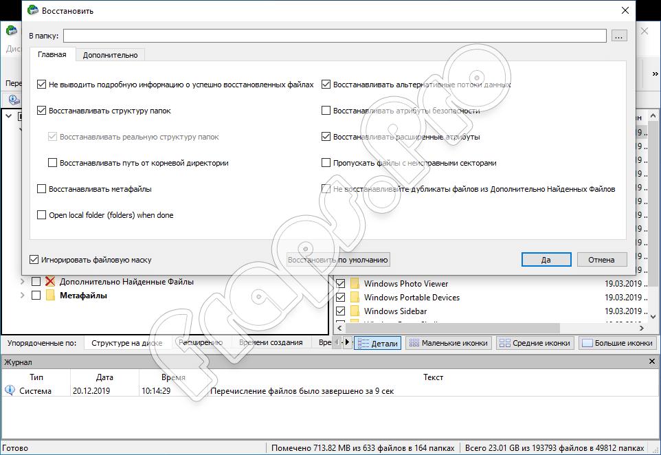 Восстановление данных в R-Studio