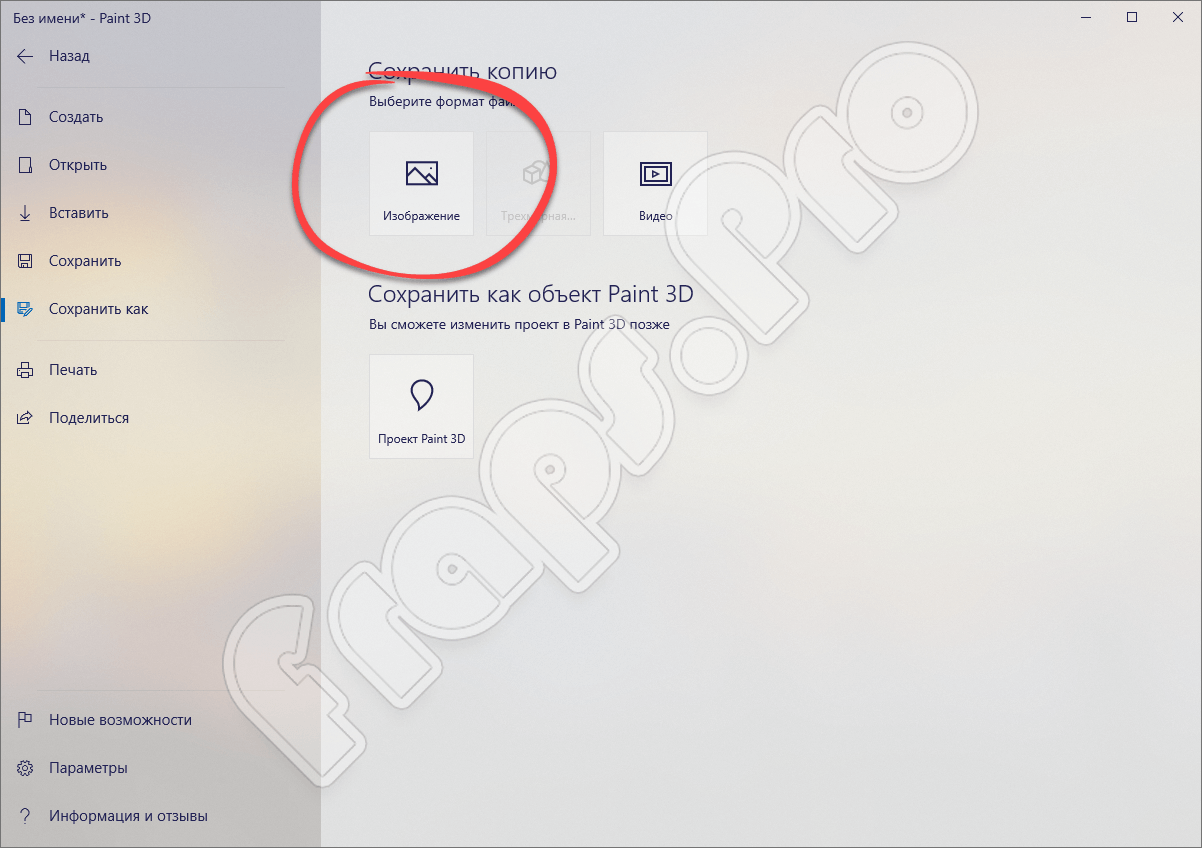 Выбор формата в Paint 3D Windows 10