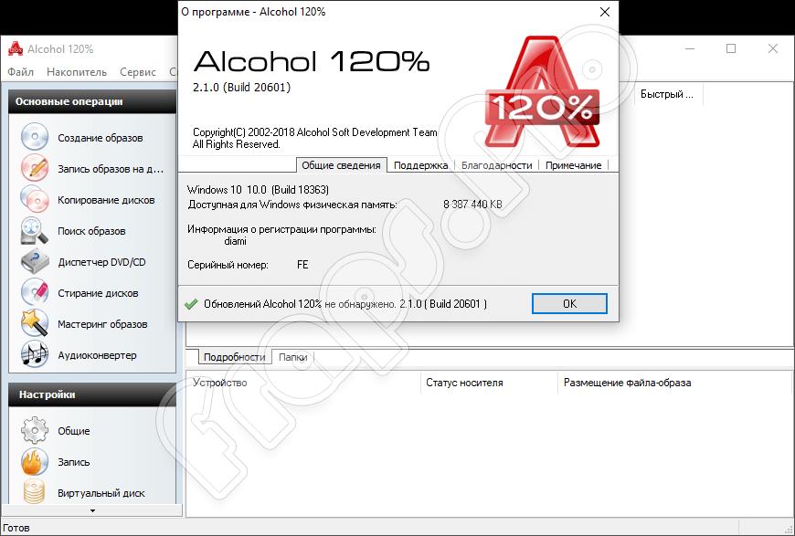 О программе Alcohol 120%