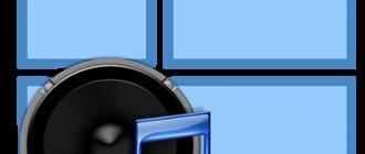 Драйвера звука Windows 10