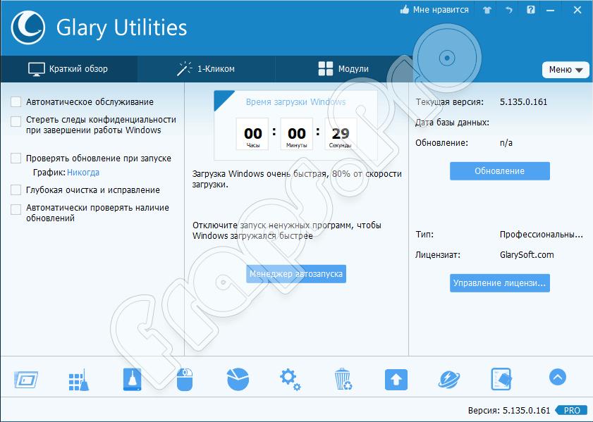 Программный интерфейс Glary Utilities Pro