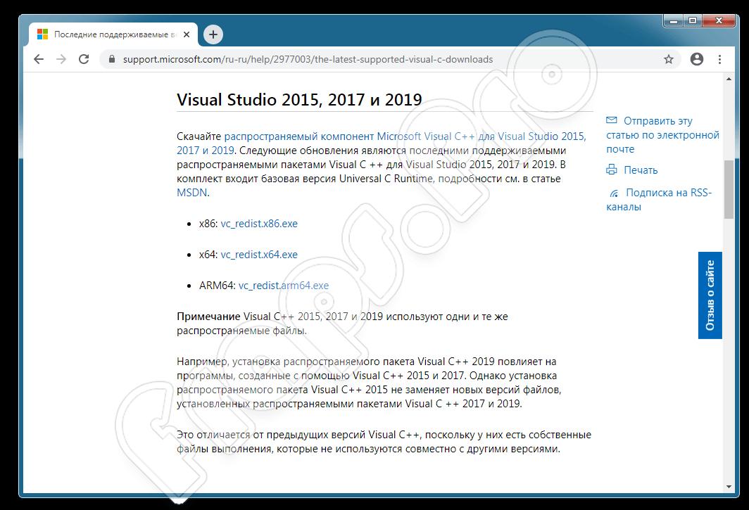 Скачивание официальной версии VCRuntime140.dll