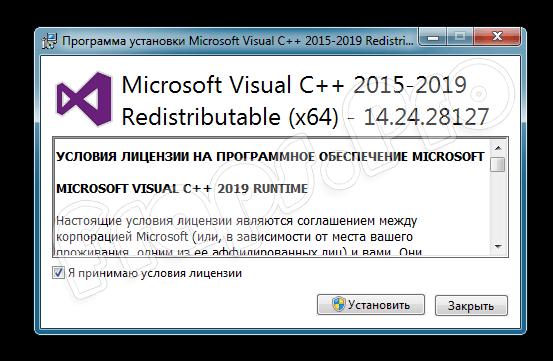 Установка Microsoft Visual C++