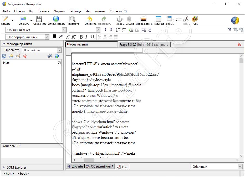 Внешний вид KompoZer