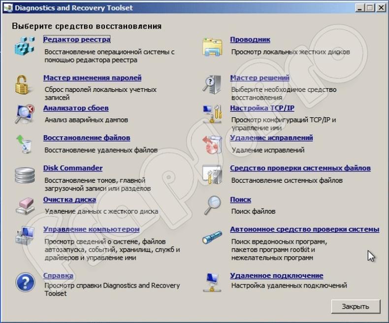 ERD Commander 8.0 для Windows 10 x 32/64 Bit