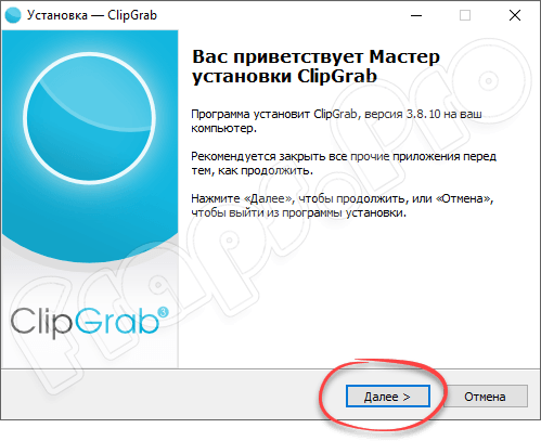 ClipGrab 3.8.12 на русском