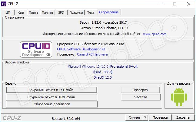 CPU-Z 1.92 на русском для Windows 10 64 Bit