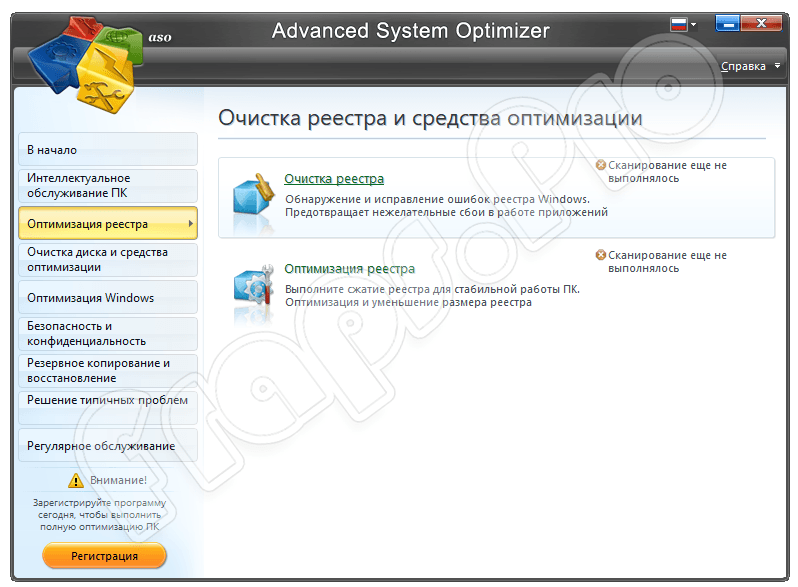 Advanced System Optimizer 3.9.3645.18056 с ключом