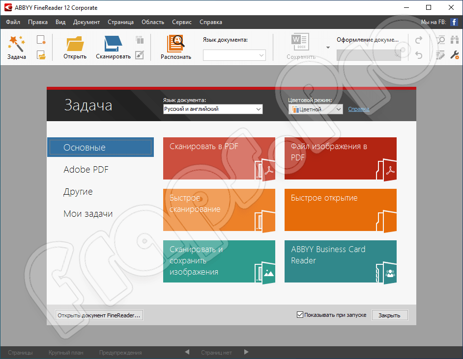 ABBYY FineReader 12 русская версия c ключом