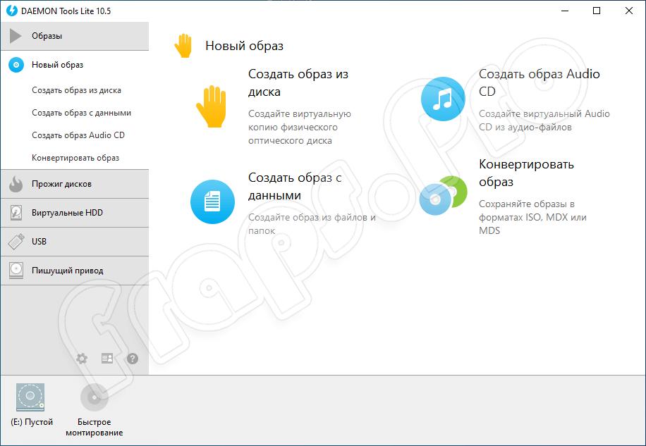 DAEMON Tools 10 v10.10.0.798 для Windows 10