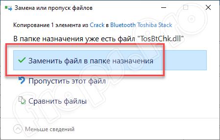 Bluetooth Toshiba Stack 9.20.02