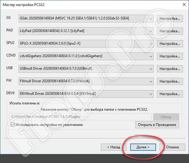 Эмулятор PS1 - PCSX2