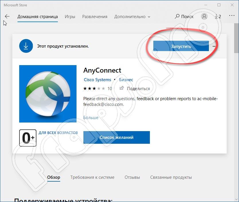 Кнопка запуска программы Cisco AnyConnect