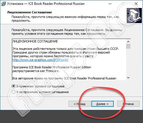 ICE Book Reader Professional Russian для Windows 10