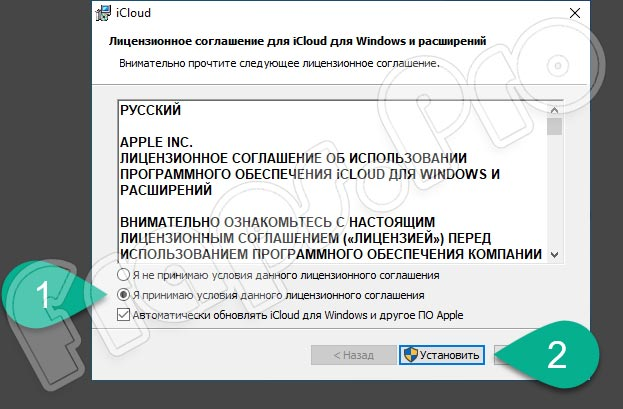 iCloud 7.21.0.23 для ПК на Windows 10
