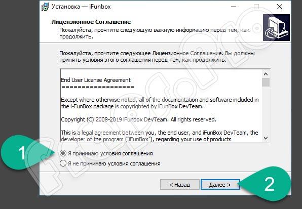 iFunBox на русском для Windows 10